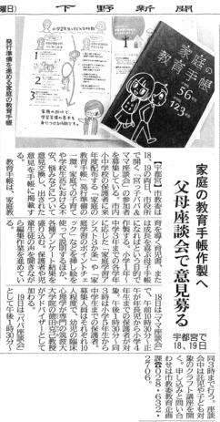 クルール・プロジェの取り組みが下野新聞に掲載されました