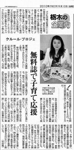 9月10日(金)の讀賣新聞にクルール・プロジェが紹介されました