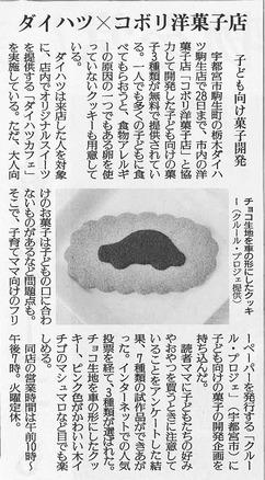 読売新聞に「キッズスイーツ開発」の記事が掲載されました