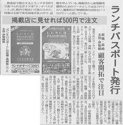 「ランチパスポート前橋・高崎」発行の記事が、2014年5月22日(木)付上毛新聞朝刊、経済面に掲載されました。