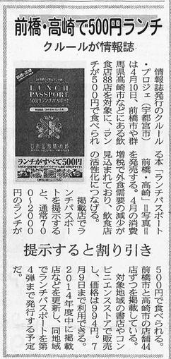 「ランチパスポート前橋・高崎」発行の記事が、2014年3月18日付日経新聞に掲載されました。
