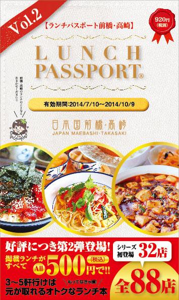ランチパスポート前橋高崎vol2表紙.jpg