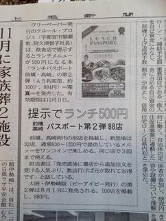 7月12日(土)付の上毛新聞に「ランチパスポート前橋・高崎」の記事が掲載されました
