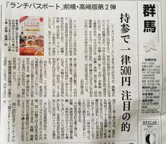 7月5日(土)付の産経新聞に「ランチパスポート前橋・高崎」の記事が掲載されました