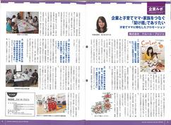 「産業情報とちぎ」vol.34「企業ルポ」コーナーにクルール・プロジェが掲載されました