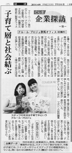 7月31日(木)付の上毛新聞に「株式会社クルール・プロジェ」の記事が掲載されました