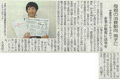 「マママーケティングブック2014」発行の記事が、2015年1月9日(金)付の下野新聞に掲載されました。