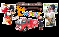 栃木の未来を担う、子どもたちの夢を育む お仕事体験「ワーキッズ」を8/6(土)開催