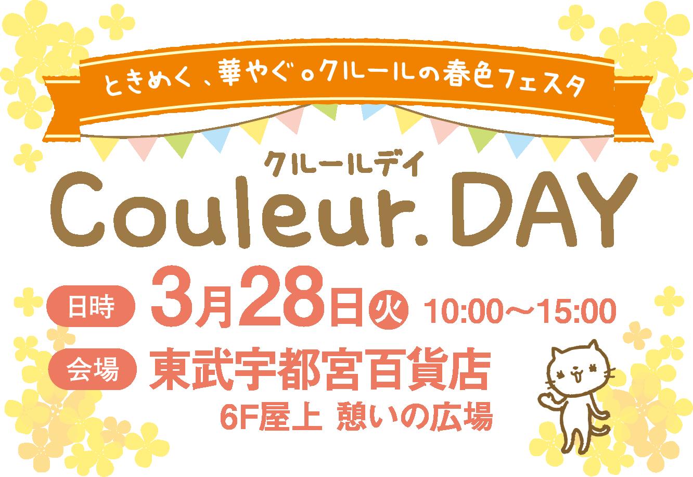 ママのためのイベント 春色フェスタ『クルールデイ』を 3/28(火)に東武宇都宮百貨店で1日限り開催