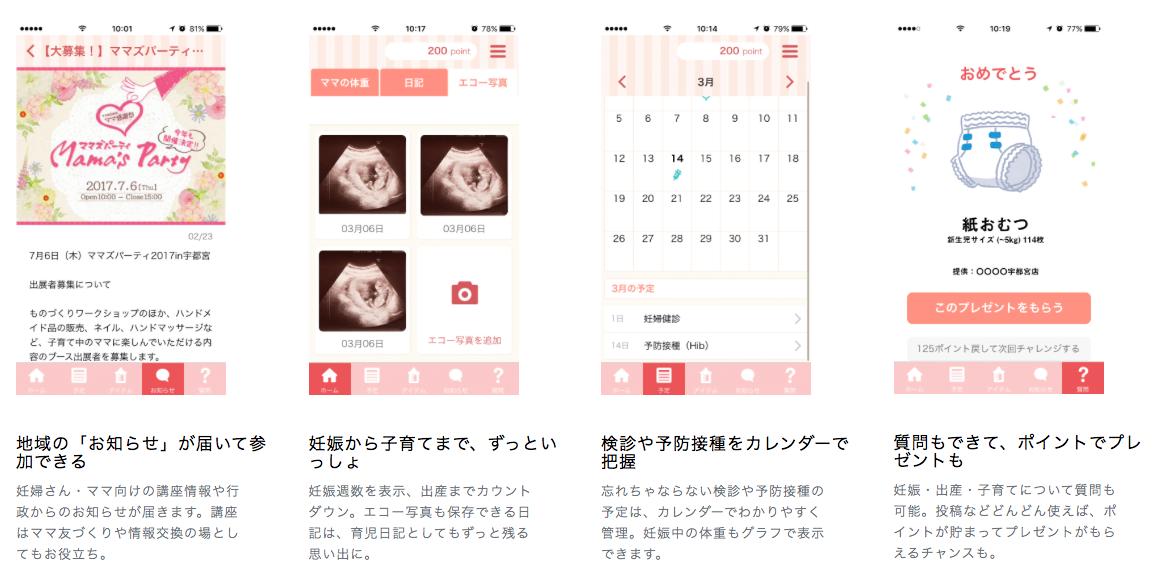 とちぎで、いっしょにママになろう。 地域とつながる妊娠・出産・子育てアプリ 「ベビクルアプリ」をリリース