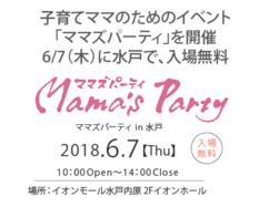 子育てママのためのイベント 「ママズパーティ」を開催 6/7(木)に水戸で、入場無料