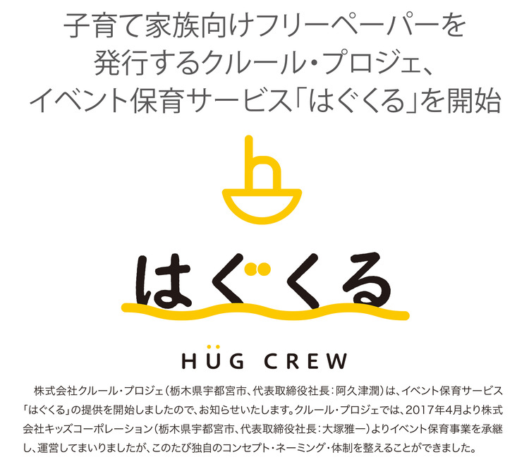 CLR-2019-001-はぐくる-1.jpg