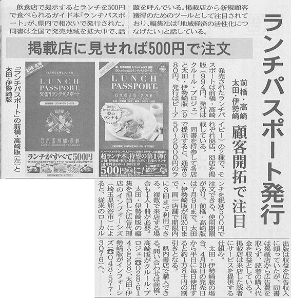 ランパス上毛新聞2.jpg