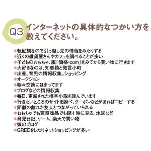 05tochigiQ3.jpg