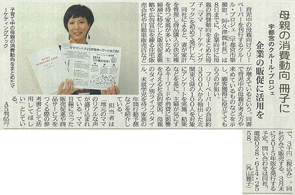 150109下野新聞.jpg