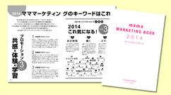 クルールが蓄積してきたデータが1冊に!「ママ・マーケティングブック2014」