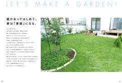 庭があってこそ家は「家庭」に。エクステリアの重要性がわかる1冊