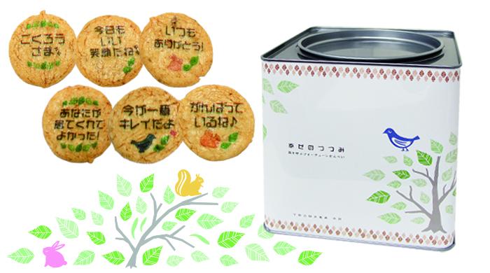 ママの声から誕生!幸せが広がる贈答用米菓『幸せのつつみ』