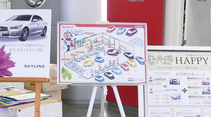 展示車が自由自在に動かせる店舗マップで、お客さまとのコミュニケーションアップ!