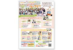 イベント×誌面連動で告知力アップ! 親子で楽しめるミニイベント「キッズ横丁」