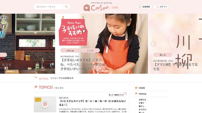 ウェブクルールがニュース型サイトへリニューアル 紙×ウェブ×リアルの連携をさらに深めます